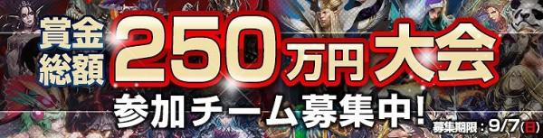 『カオスヒーローズオンライン』史上最高額の賞金付き大会「SUPER BATTLE TOURNAMENT」参加チーム募集中