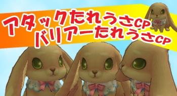 『ミルキー・ラッシュ~晴空物語~』 「アタックたれうさCP」、「バリアーたれうさCP」を期間限定販売!