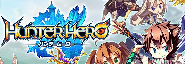 ハンティングファンタジーMMORPG『ハンターヒーロー』 基本プレイ無料で登場
