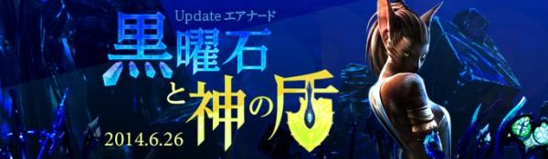 自由度の高いオンラインゲーム『アーキエイジ』「エアナード」アップデート第2弾「黒曜石と神の盾」