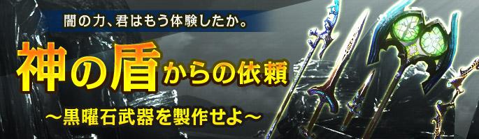 自由度の高いオンラインゲーム『アーキエイジ』新装備製作でアイテムGET「神の盾からの依頼~黒曜石武器を製作せよ~」