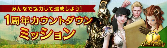 自由度の高いオンラインゲーム『アーキエイジ』ミッションをクリアしながら、カウントダウン!「1周年カウントダウンミッション」