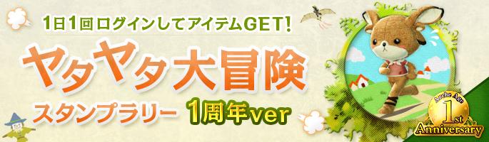 自由度の高いオンラインゲーム『アーキエイジ』毎日ログインしてアイテムをゲット「ヤタヤタ大冒険スタンプラリー1周年ver.」