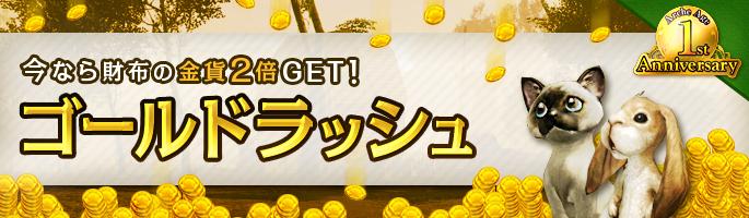 自由度の高いオンラインゲーム『アーキエイジ』ゴールド2倍!!ゴールドラッシュイベント開催!