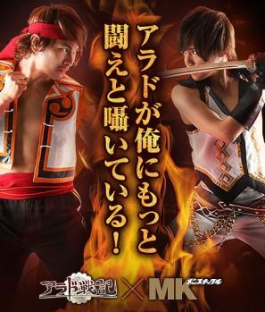 横スクロールオンラインゲーム『アラド戦記』男性向け雑誌「MEN'S KNUCKLE」コラボキャンペーン開催!