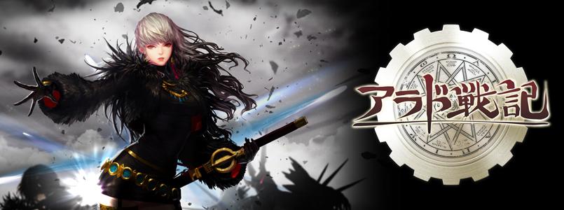 横スクロールオンラインゲーム『アラド戦記』