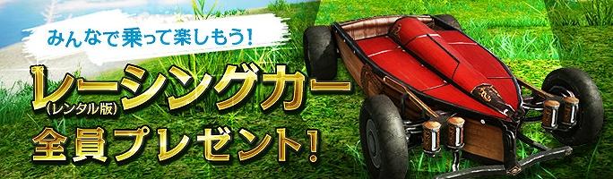 『ArcheAge:アーキエイジ』皆で楽しもう!「レッドスター(レンタカー)」プレゼント!