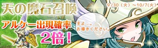 ブラウザRPG『アルフヘイムの魔物使い』『R魔物アルケー 天の魔石出現確率2倍キャンペーン!』開始!