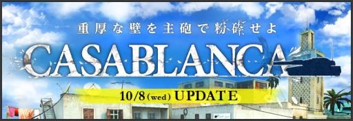 『AVA:アライアンス オブ ヴァリアント アームズ』本日10月8日(水)実装!新護衛MAP「CASABLANCA」