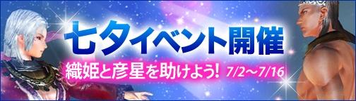 爽快バトルアクションRPG『BOUNDRA:バンドラ』織姫と彦星を助けよう!七夕イベント開催中!