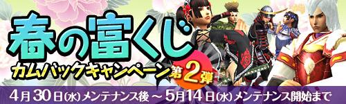 和風オンラインゲーム『ブレイドクロニクル』 春の富くじカムバックキャンペーン!第2弾開催中!