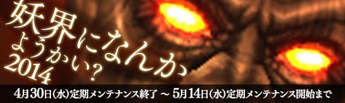 和風オンラインゲーム『ブレイドクロニクル』 「妖界になんかようかい?2014」開催中!