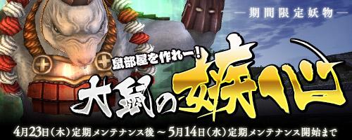 和風オンラインゲーム『ブレイドクロニクル』 -期間限定妖物-「大鼠の嫉心」開催中!