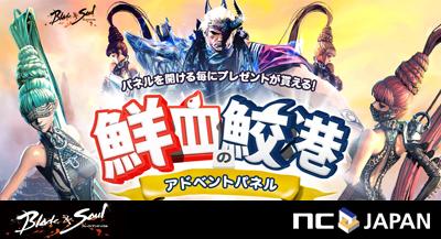 ダーク3DMMORPG『ブレイドアンドソウル』 アップデート「鮮血の鮫港」の実装に先駆けてアドベントパネルを開くイベントが開催