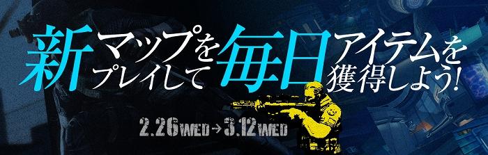 FPSオンラインゲーム『クロスファイア』