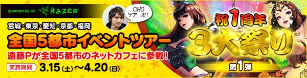 AOSオンラインゲーム『カオスヒーローズオンライン』
