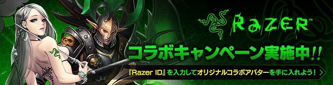 『カオスヒーローズオンライン』ゲーミングデバイスメーカー「Razer」とのコラボキャンペーンを実施