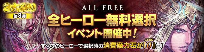 『カオスヒーローズオンライン』 1周年記念!全ヒーロー無料選択イベント開催!