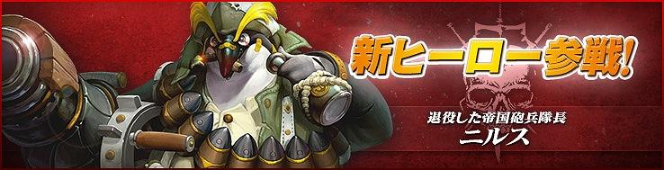 """AOSオンラインゲーム『カオスヒーローズオンライン』 新ヒーロー""""退役した帝国砲兵隊長「ニルス」""""が登場!"""