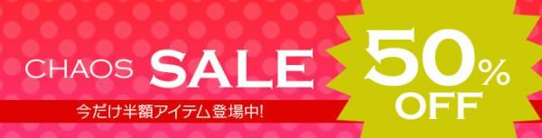 『カオスヒーローズオンライン』CHAOSSALEキャンペーン実施中!