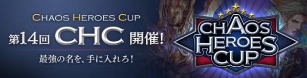『カオス ヒーローズ オンライン』第14回「CHAOS HEROES CUP」が開幕!