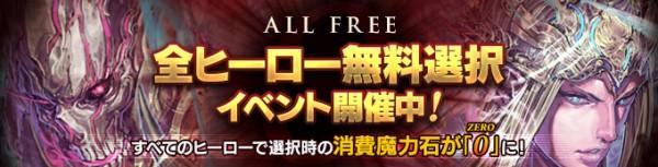 『カオス ヒーローズ オンライン』全ヒーロー無料選択イベント開催中!