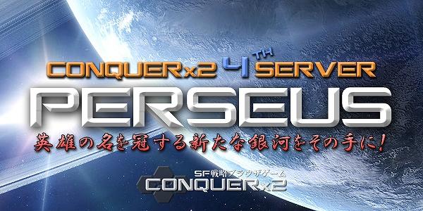 ブラウザ戦略シミュレーション『CONQUERX2』7月16日(水)より第4の新サーバー「PERSEUS」を実装!