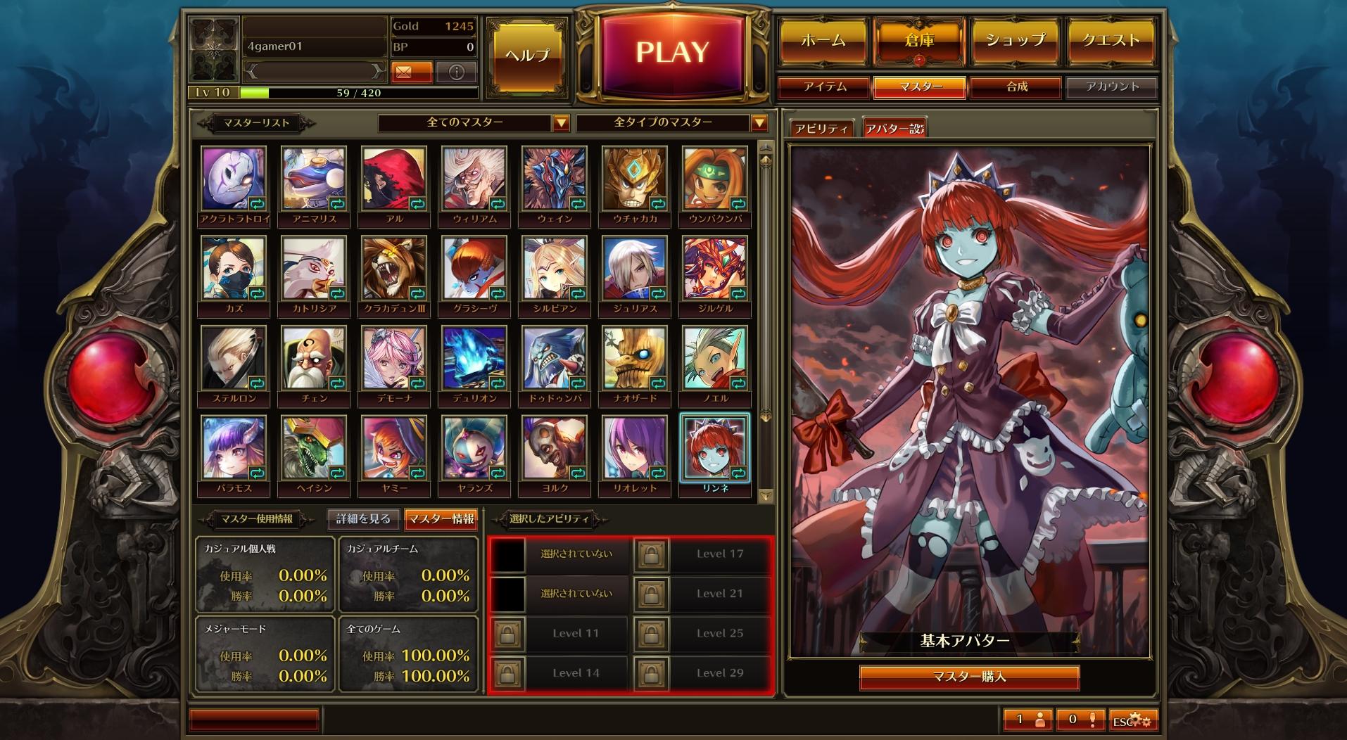 おすすめオンラインゲーム『コアマスターズ』