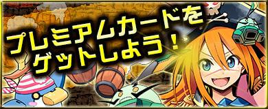 『コズミックブレイク』プラチナチケット獲得チャンス!「プレミアムカードキャンペーン」を開催!