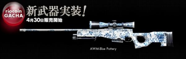 FPSオンラインゲーム『クロスファイア』 新武器「AWM-Blue Pottery」が登場!