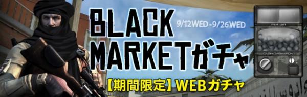 FPSオンラインゲーム『クロスファイア』 イベント「BLACK MARKET ガチャ」開催!