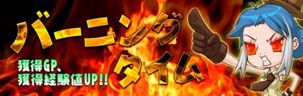 FPSオンラインゲーム『クロスファイア』 イベント「黄金のバーニングタイム」発動!