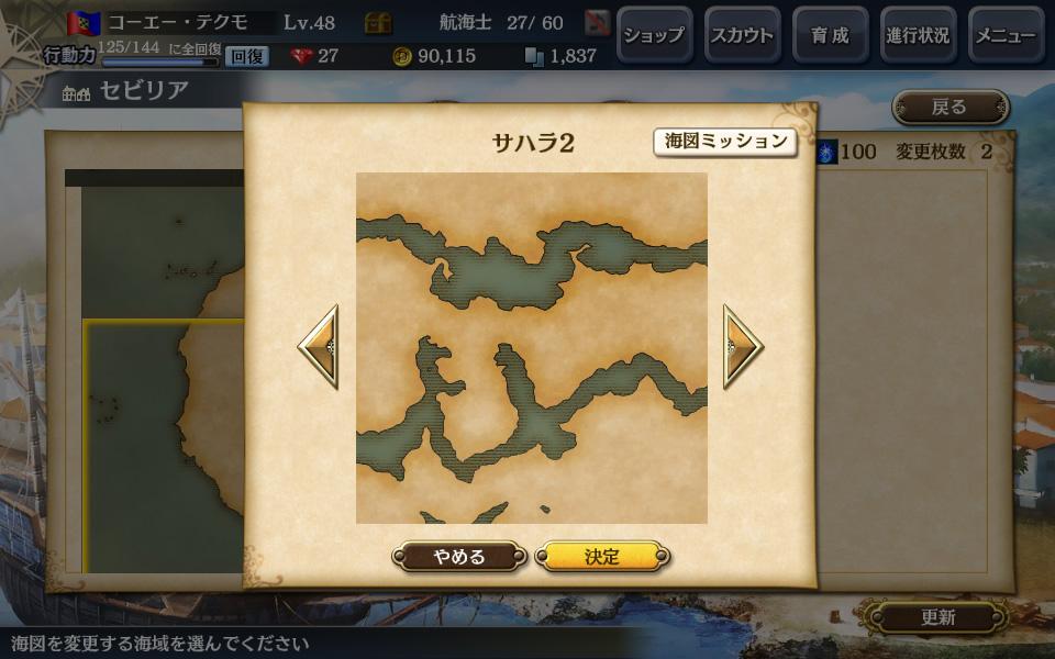 『大航海時代V』新たな海図が登場!「サハラ」と「アフリカ西岸」