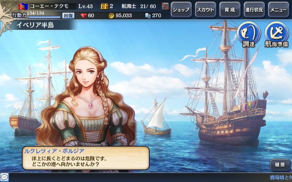 『大航海時代V』新たな航海士追加!
