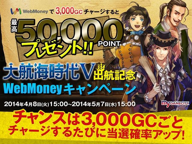 『 大航海時代V 』 最高50,000POINTのWebMoneyが当たる!「出航記念WebMoneyキャンペーン」スタート!!