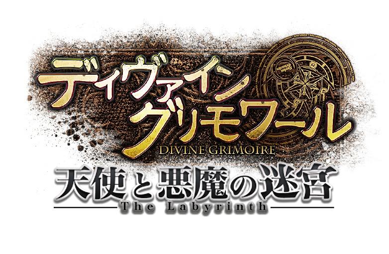ブラウザカードバトル『ディヴァイン・グリモワール』 大型アップデート「天使と悪魔の迷宮」ロゴを公開!!