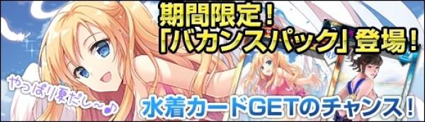 『ディヴァイン・グリモワール』期間限定バカンスカードGETキャンペーン開催!