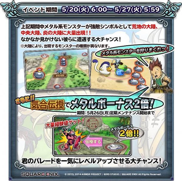 ブラウザゲーム『ドラゴンクエスト モンスターパレード』イベント「真!メタル祭り」開催!!