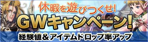 シミュレーションブラウザゲーム『ドラゴンクルセイド2』 経験値&アイテムドロップ率2倍!GWキャンペーン!!