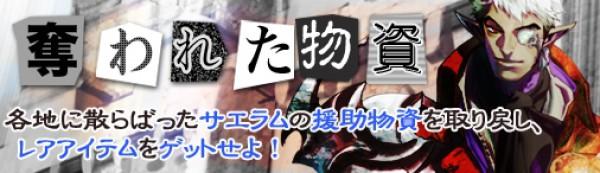 シミュレーションブラウザゲーム『ドラゴンクルセイド2』 期間限定イベント「奪われた物資」開催!