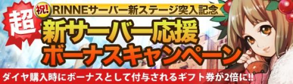 『ドラゴンクルセイド2』新サーバー応援キャンペーン開催!!