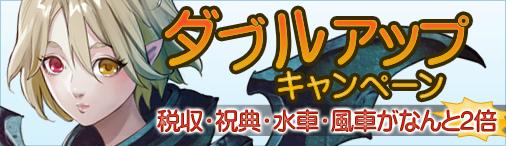 『ドラゴンクルセイド2』ダブルアップキャンペーン開催!