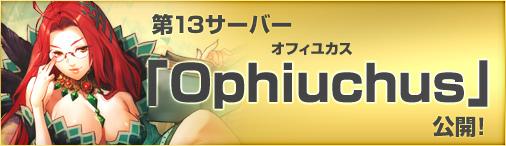 ブラウザゲームシミュレーションRPG『ドラゴンクルセイド2』新サーバー「S13.Ophiuchus」オープン