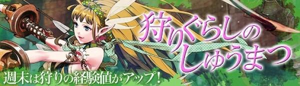 ブラウザゲームシミュレーションRPG『ドラゴンクルセイド2』経験値アップイベント「狩りぐらしのしゅうまつ」
