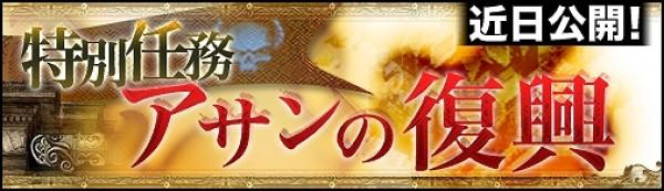 『ドラゴンクルセイド2』「S12.Pisces」 特務「アサンの復興」 10/3開始!