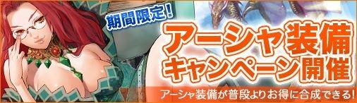 『ドラゴンクルセイド2』期間限定! アーシャ装備キャンペーン開催!