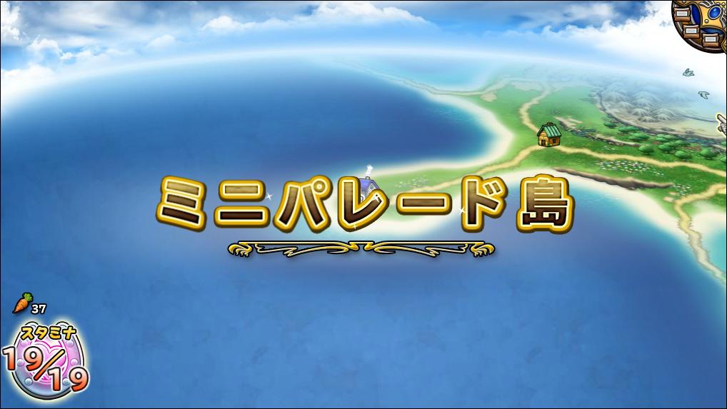 人気ブラウザゲーム『ドラゴンクエスト モンスターパレード 』イベント『ミニパレード島リターンズ』開催!