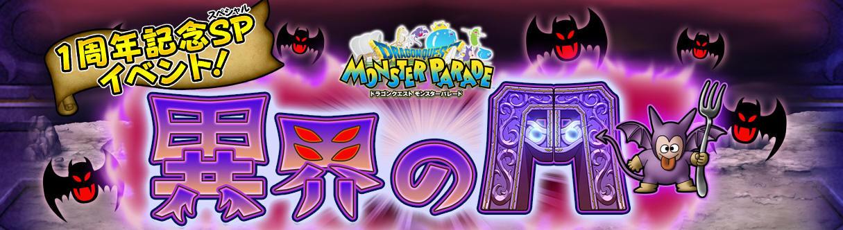 人気ブラウザゲーム『ドラゴンクエスト モンスターパレード』 異界の門の詳細