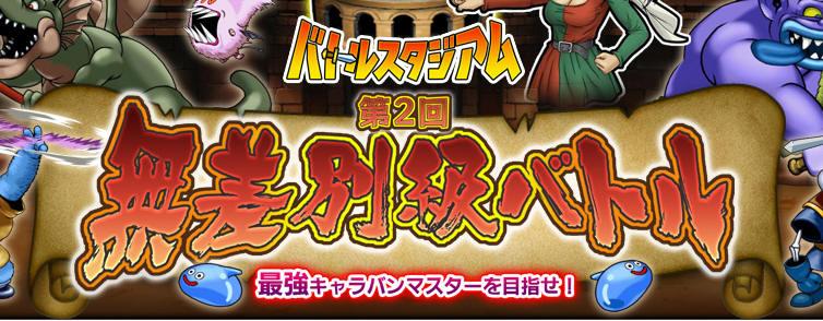 『ドラゴンクエスト モンスターパレード 』『イベントバトルスタジアム「第2回無差別級バトル」』開催!