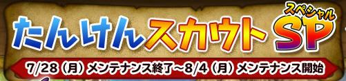 人気ブラウザゲーム『ドラゴンクエスト モンスターパレード』たんけんスカウトスペシャル開催!